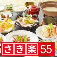 【さき楽55】早めの予約でポイントアップ!レストランで和食料理に舌鼓!嬉しいチェックアウト11時まで