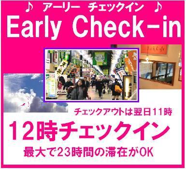 【アーリーチェックイン】12時からOK 最大23時間!