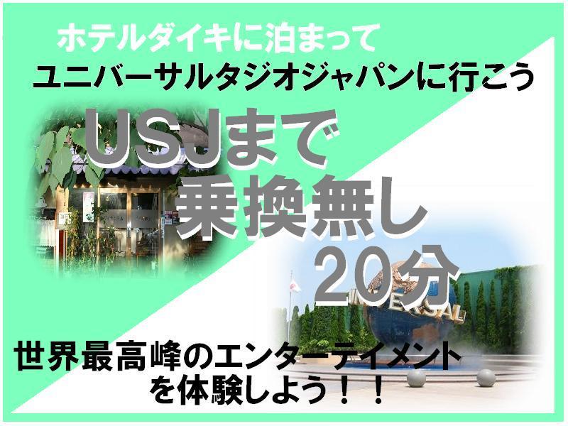 【ユニバーサルスタジオジャパンへ行こう!】USJまで乗り換え無し20分!