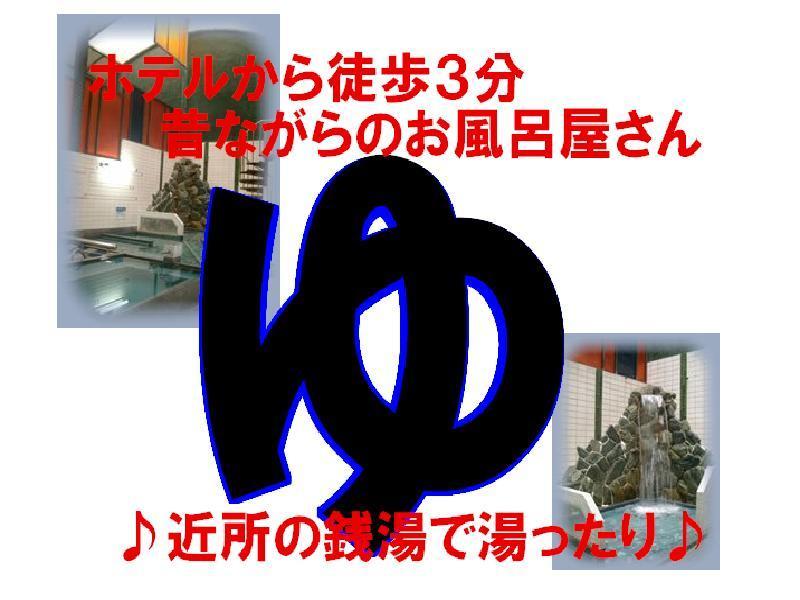 【サウナ付銭湯入浴券】〜近くの銭湯で湯ったり、広いお部屋でまったり〜