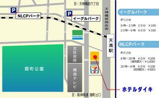 【コインパーキング24時間駐車無料】プラン