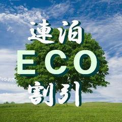 【連泊ECO】2連泊以上でお財布にも環境にも優しいECOプラン