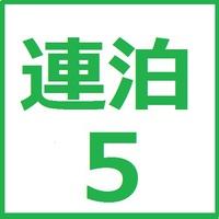 無料朝食!5連泊プラン ◆室数限定!5連泊以上のご予約でさらにお得!【添い寝無料】♪