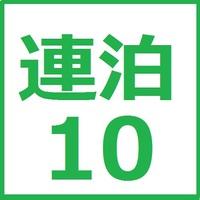 無料朝食!10連泊プラン ◆室数限定!10連泊以上のご予約でさらにお得!【添い寝無料】♪