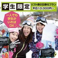 【学生限定★だけど♪一人でも学生がいればOK♪】約8000円相当ウキウキ♪送迎ありのスキー場2日券付