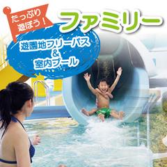 【遊園地フリーパス券&室内温水プール】でたっぷり遊ぼう!ファミリープラン☆