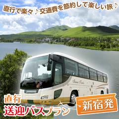 【新宿発】送迎バス付★電車で来るよりも絶対お得!交通費もガソリン代も浮いちゃう♪新宿バスプラン