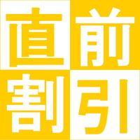 【直前割/素泊まり】◆ファミリー旅行応援♪◆天然温泉でほっこり♪直前割プラン<駐車場無料>