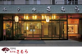 【基本プラン×標準客室】名物畳風呂と料理自慢の宿 ホテル きむら 1泊2食付スタンダードプラン