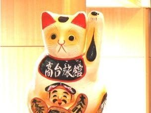 """【スタンダードプラン】2食付き♪〜幸運を招く""""招き猫""""のお土産付〜"""