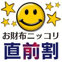 【直前割】お日にち限定!お一人1000円引きのお得プラン