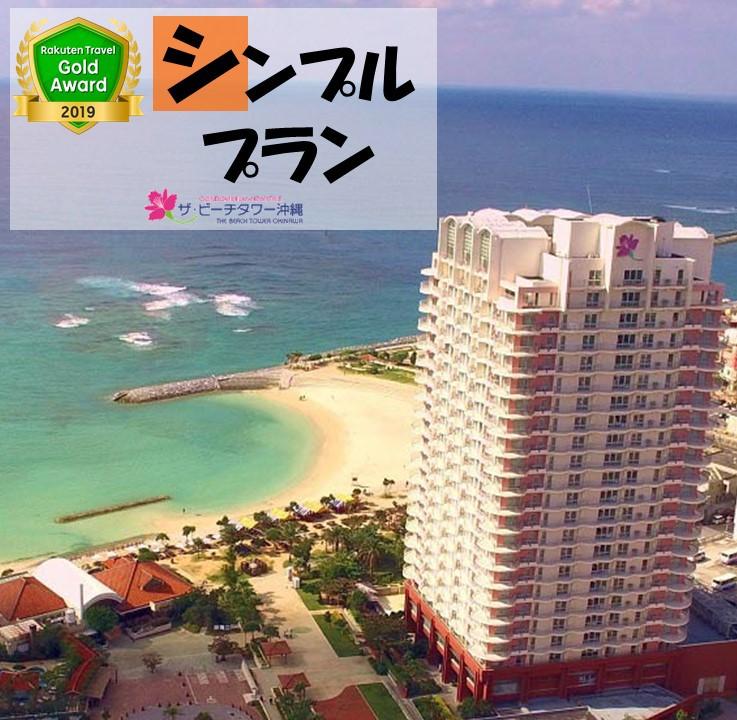 【シンプルプラン】お部屋で安らぐシンプルな沖縄ステイ♪♪<朝食付>