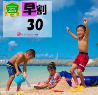 さき楽【早トク30日前!】おトクなのは30日前まで!人気エリアで沖縄満喫♪<朝食付>