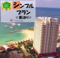 【シンプルプラン/素泊り】県内最高層ホテル♪人気の北谷エリアで沖縄満喫!