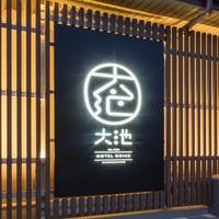 ■4月リニューアルオープン■◆カップル・夫婦絶賛の貸切り露天風呂が無料『ふたり旅プラン』富士山と桜!