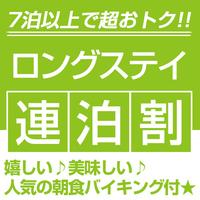 【連泊プラン☆ロングステイ7泊以上で超おトク!】 (連泊割) ★朝食バイキング付★