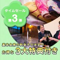 【50周年記念】★タイムセール☆第3弾★基本会席の料金そのままで♪お得な≪3大特典付き≫