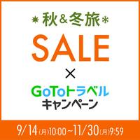 【秋冬旅セール】楽天限定!◆楽天スーパーポイント10倍還元+レイトチェックアウトプラン!