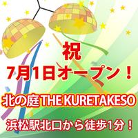 【くれたけホテルチェーンNEWオープン情報!】北の庭 THE KURETAKESO