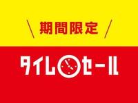 楽天限定【春のタイムセール・レディースルーム】GWもお得!JR山手線沿線★五反田駅徒歩5分★
