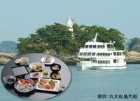 【松島観光遊覧船付】松島散策プラン★♪