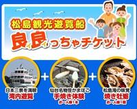 【遊覧船&散策特典付】松島満喫【海鮮&牛タン石焼】プラン★★★
