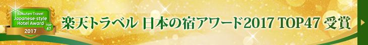 2017楽天トラベル 日本の宿TOP47アワード