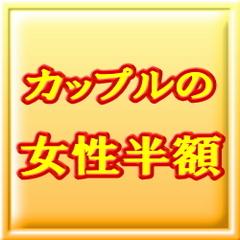 【1日2組限定】 女性半額プラン 新渚感 温泉・露天風呂付特別室☆