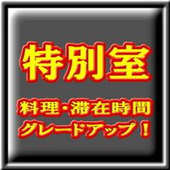 ◆海辺の夢物語。*゜☆ 【新渚感 プレミアム・ステイ】〜露天風呂付特別室・・☆