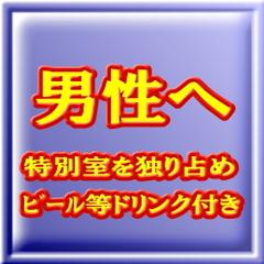 ◆特典付♪おとこの一人旅 ☆ぶら〜り・旅のはぐれ雲☆