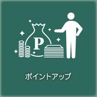 【無料朝食「エコモニ」付】楽天限定☆ポイント10倍プラン◇◇