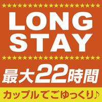 【14時IN〜12時OUT 最大22時間ステイ】水戸を満喫!★ロングステイ★