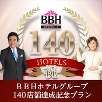 【春夏旅セール】☆★BBHホテルグループ140店舗達成記念♪スタンダードな素泊まりプラン駐車場無料♪