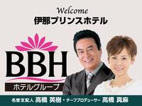 ★☆BBHホテルグループ加入記念♪室数&期間限定♪ホテルよりお贈りします朝食お試しプラン☆★