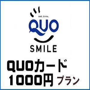 泊まってお得!嬉しいQUOカード¥1,000の特典付きプラン☆