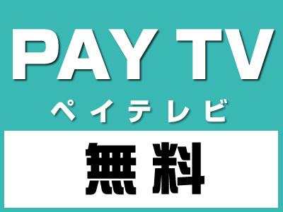【PAYテレビ無料!】お部屋で有料放送見放題プラン!