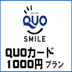 【元気です!やまがた】泊まってお得!嬉しいQUOカード1,000円の特典付きプラン☆