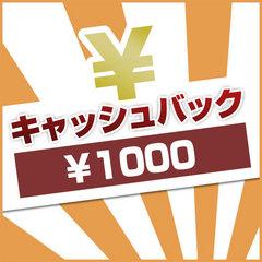 【1,000円キャッシュバック!】ビジネス応援☆宿泊料金で領収書発行!【現金決済特典】