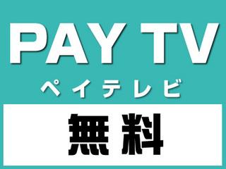 お一人様6300円〜【観光】カップルDE PAYTV見放題!素泊まりプラン♪観光特典付き!
