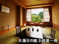 旧館【禁煙】お部屋タイプお任せ(和室10畳+広縁)