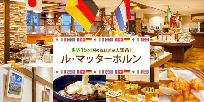 世界16カ国のお料理が大集合!