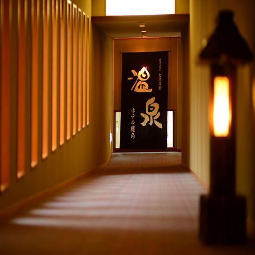 縄文のふる里 大湯温泉 ホテル鹿角 関連画像 20枚目 楽天トラベル提供