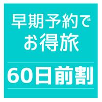 【冬★さき楽60】60日前予約で1ドリンク+特別価格! 舟盛付☆定番カニフルコース[ZK062CG]