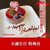 【記念日】HappyBirthday☆あなたの笑顔が嬉しい『旅先お誕生日』 [ZK222KQ]