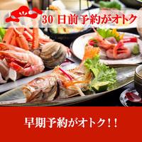 【さき楽30】30日前予約で特別価格!海鮮盛りだくさんの丹後乙姫会席 [ZK001KQ]