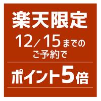 【楽天限定★旅行応援】ポイント5倍!売れ筋NO.1 ◆魚介×カニ3杯付カニフル[ZI002IJ-5]