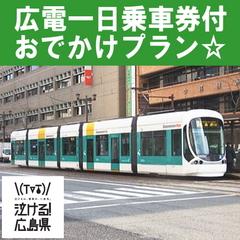 【みんなでカンパイ!広島県】路面電車で宮島までいこう!広電一日乗車券つきおでかけプラン☆