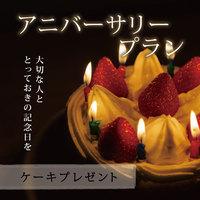 大切な方のお祝いや記念日に☆ホールケーキ&花束でサプライズ!☆ハッピーアニバーサリープラン♪