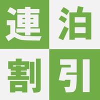 【連泊プラン】お得に滞在!伊勢神宮・熊野三山・世界遺産熊野古道を巡る旅