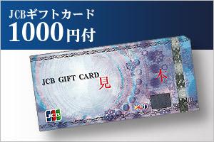 超☆得 出張応援!!ビジネスパック1000【JCBギフト券付】